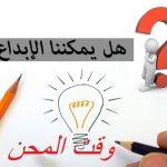 الإبداع والمحنه