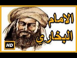 محنة الإمام البخاري في نهاية حياته