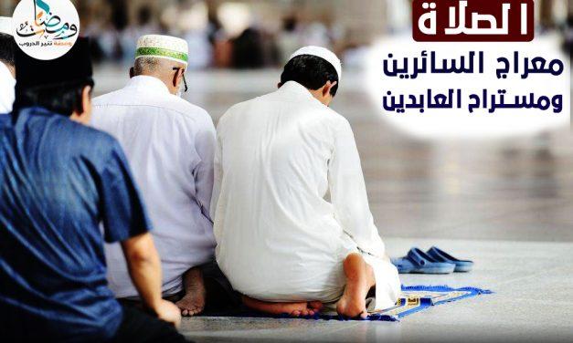 الصلاة معراج السائرين ومستراح العابدين
