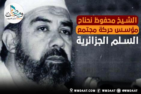 الشيخ محفوظ نحناح ((1942م – 2003م)) مؤسس حركة مجتمع السلم الجزائرية.