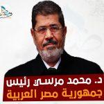 د. محمد مرسي رئيس جمهورية مصر العربية
