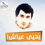 يحيى عياش!