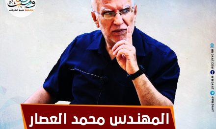 المهندس محمد العصار