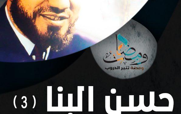 حسن البنا.. الرجل القرآني (3)