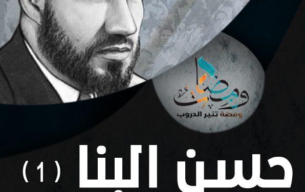 حسن البنا.. الرجل القرآني (1)