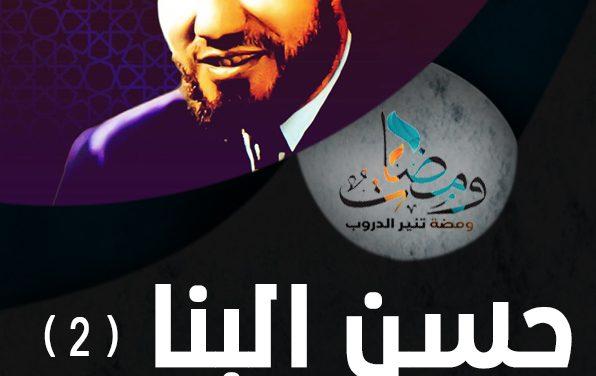 حسن البنا.. الرجل القرآني (2)
