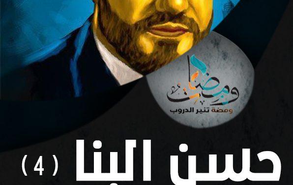 حسن البنا.. الرجل القرآني (4)