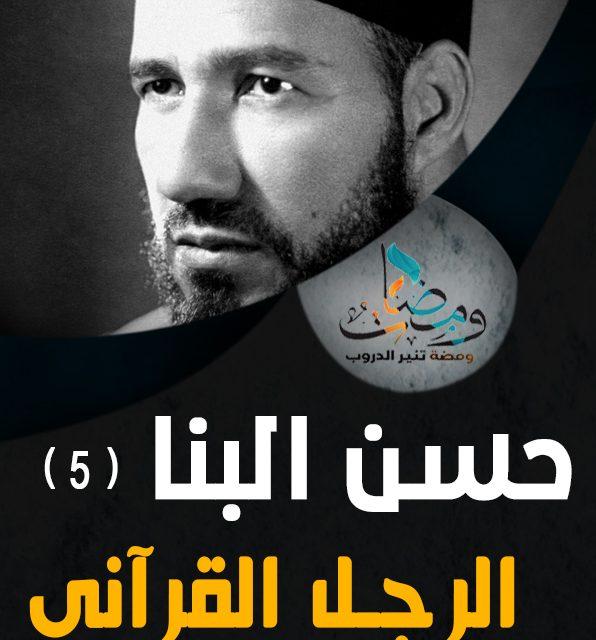 حسن البنا.. الرجل القرآني (5)