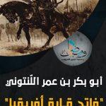 """أبو بكر بن عمر اللّنتوني """"فاتح قارة أفريقيا"""""""