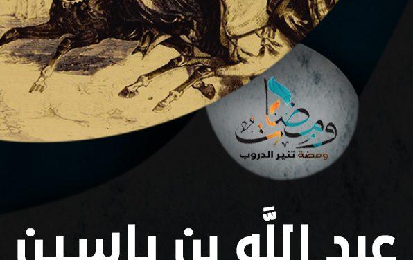 عبد اللَّه بن ياسين مؤسس جماعة المرابطين