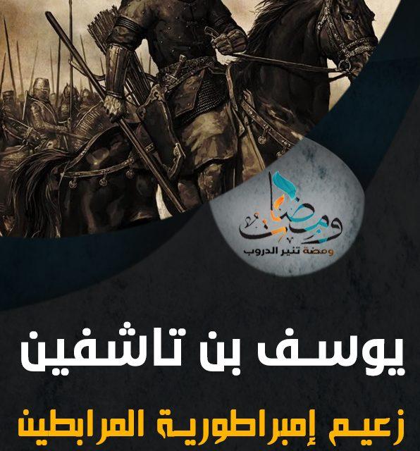 يوسف بن تاشفين زعيم إمبراطورية المرابطين