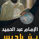 الإمام عبد الحميد بن باديس