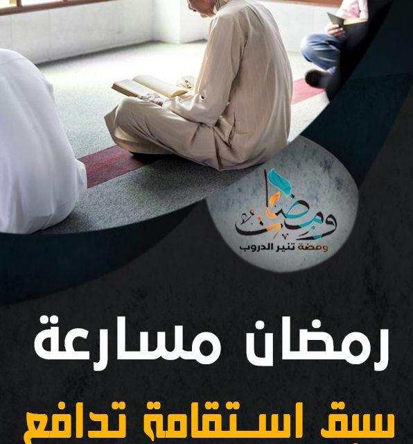 رمضان مسارعة سبق استقامة تدافع