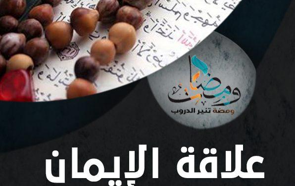 علاقة الإيمان بالتعامل مع الدنيا الدكتور مجدي الهلالي