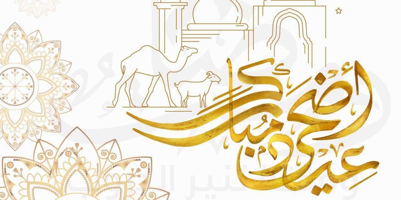 الله الله أكبر وجاء العيد
