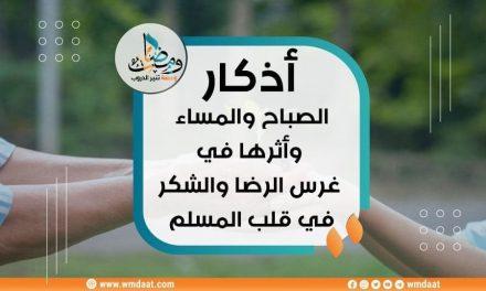 أذكار الصباح والمساء وأثرها في غرس الرضا والشكر في قلب المسلم